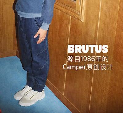 WeChat-Camper-Brutus