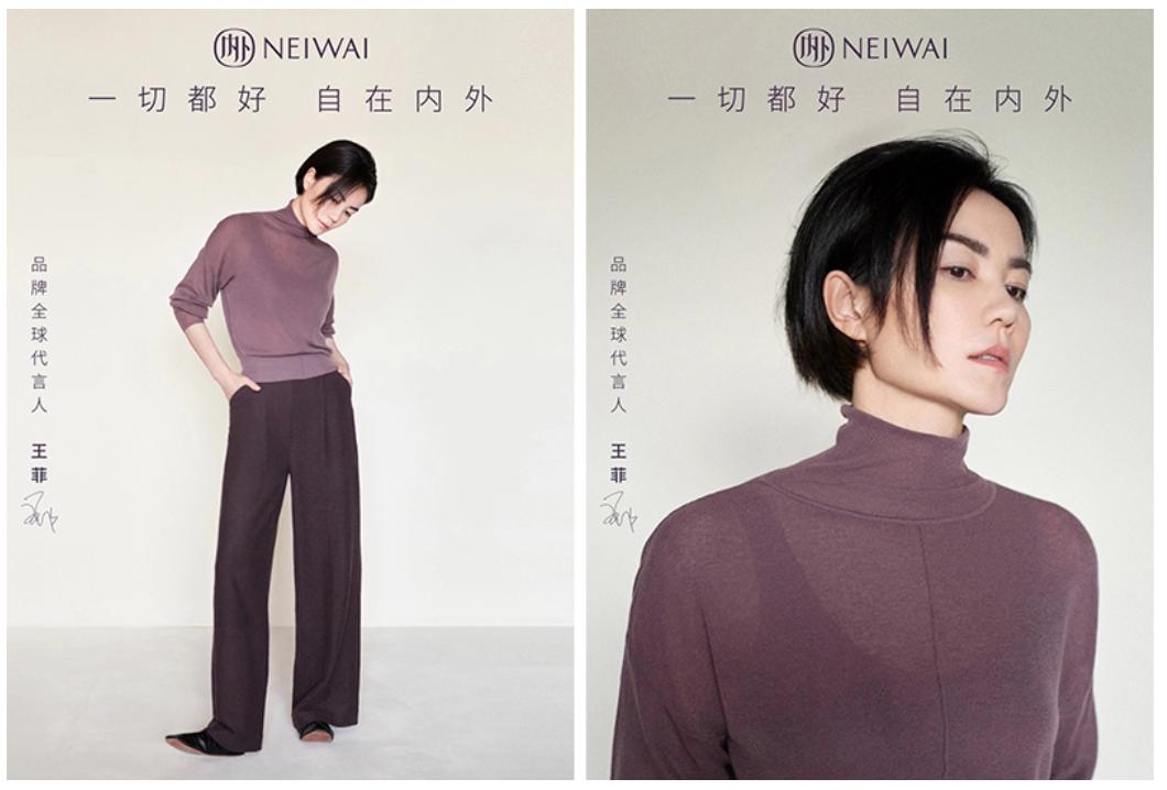 NEIWAI Wang Fei Ad